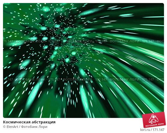 Космическая абстракция, иллюстрация № 171147 (c) ElenArt / Фотобанк Лори