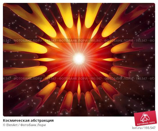 Космическая абстракция, иллюстрация № 193547 (c) ElenArt / Фотобанк Лори