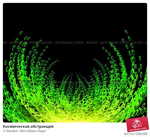 Космическая абстракция, иллюстрация № 239055 (c) ElenArt / Фотобанк Лори
