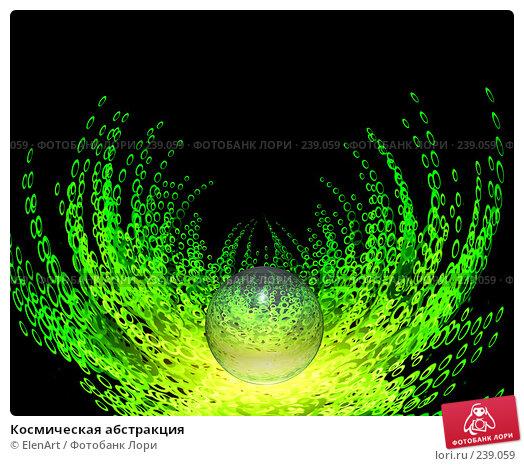 Купить «Космическая абстракция», иллюстрация № 239059 (c) ElenArt / Фотобанк Лори