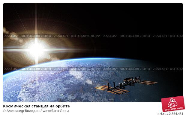 Купить «Космическая станция на орбите», иллюстрация № 2554451 (c) Александр Володин / Фотобанк Лори