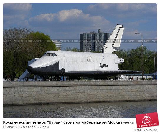 """Купить «Космический челнок """"Буран"""" стоит на набережной Москвы-реки», эксклюзивное фото № 306167, снято 27 апреля 2008 г. (c) lana1501 / Фотобанк Лори"""