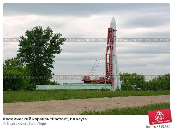 """Космический корабль """"Восток"""", г.Калуга, фото № 315339, снято 7 июня 2008 г. (c) ZitsArt / Фотобанк Лори"""