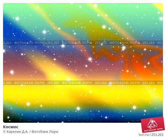 Космос, иллюстрация № 253263 (c) Карелин Д.А. / Фотобанк Лори