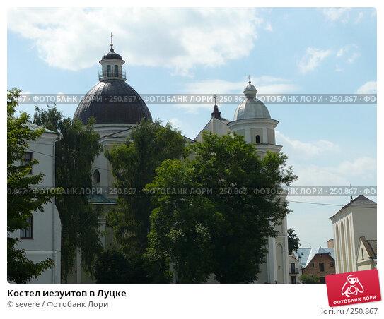 Костел иезуитов в Луцке, фото № 250867, снято 21 июля 2017 г. (c) severe / Фотобанк Лори