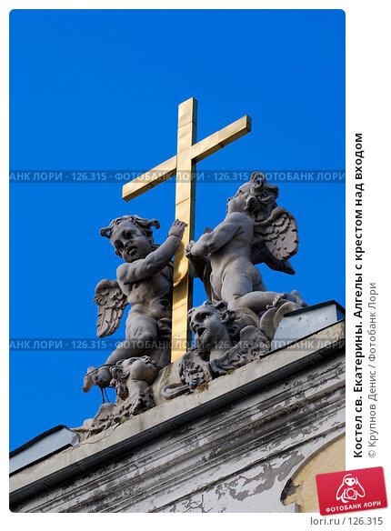 Костел св. Екатерины. Алгелы с крестом над входом, фото № 126315, снято 30 июля 2007 г. (c) Крупнов Денис / Фотобанк Лори