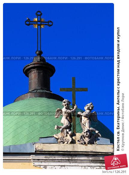 Костел св. Екатерины. Ангелы с крестом над входом и купол, фото № 126291, снято 1 августа 2007 г. (c) Крупнов Денис / Фотобанк Лори