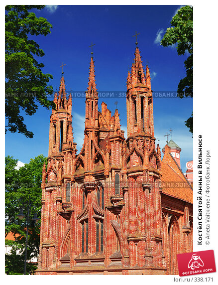 Костёл Святой Анны в Вильнюсе, фото № 338171, снято 27 июня 2008 г. (c) Aneta Vaitkiene / Фотобанк Лори
