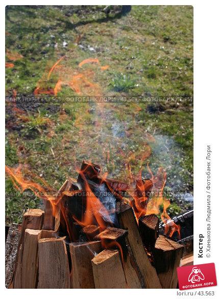 Купить «Костер», фото № 43563, снято 5 мая 2007 г. (c) Ханыкова Людмила / Фотобанк Лори
