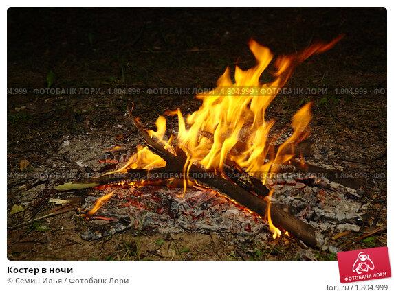 Костер в ночи. Стоковое фото, фотограф Семин Илья / Фотобанк Лори