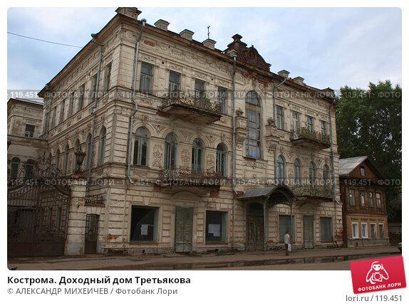 Кострома. Доходный дом Третьякова, фото № 119451, снято 7 июля 2007 г. (c) АЛЕКСАНДР МИХЕИЧЕВ / Фотобанк Лори