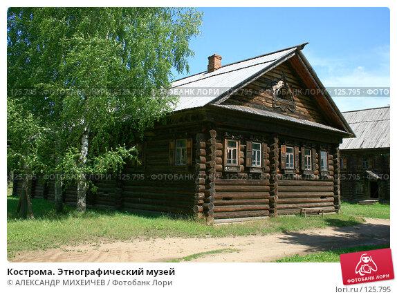 Кострома. Этнографический музей, фото № 125795, снято 7 июля 2007 г. (c) АЛЕКСАНДР МИХЕИЧЕВ / Фотобанк Лори