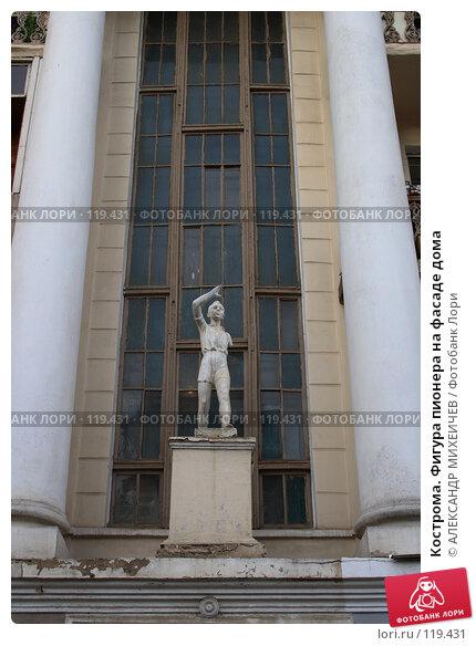 Кострома. Фигура пионера на фасаде дома, фото № 119431, снято 7 июля 2007 г. (c) АЛЕКСАНДР МИХЕИЧЕВ / Фотобанк Лори