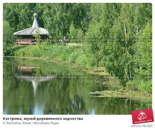 Кострома, музей деревянного зодчества, фото № 41027, снято 15 августа 2006 г. (c) Parmenov Pavel / Фотобанк Лори