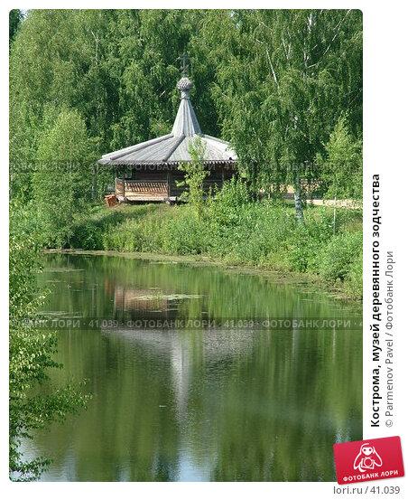 Кострома, музей деревянного зодчества, фото № 41039, снято 15 августа 2006 г. (c) Parmenov Pavel / Фотобанк Лори
