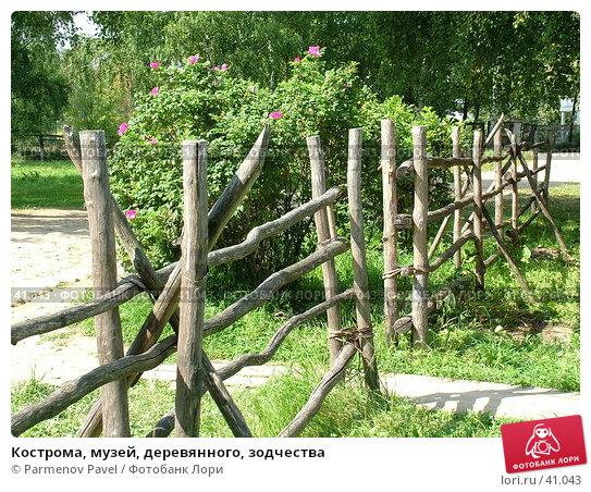Кострома, музей, деревянного, зодчества, фото № 41043, снято 15 августа 2006 г. (c) Parmenov Pavel / Фотобанк Лори