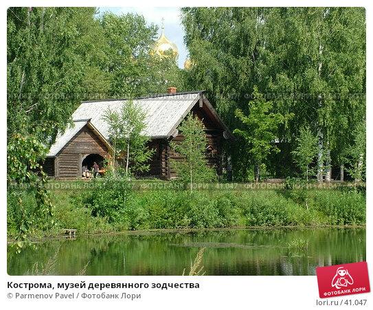 Купить «Кострома, музей деревянного зодчества», фото № 41047, снято 15 августа 2006 г. (c) Parmenov Pavel / Фотобанк Лори