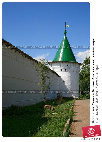 Купить «Кострома. Стена и башня Ипатьевского монастыря», фото № 125335, снято 7 июля 2007 г. (c) АЛЕКСАНДР МИХЕИЧЕВ / Фотобанк Лори