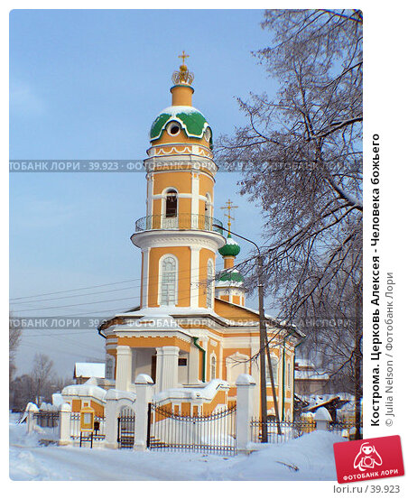Кострома. Церковь Алексея - Человека божьего, фото № 39923, снято 4 января 2005 г. (c) Julia Nelson / Фотобанк Лори