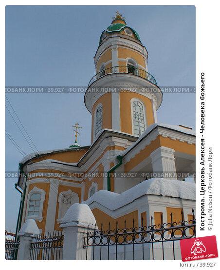 Купить «Кострома. Церковь Алексея - Человека божьего», фото № 39927, снято 4 января 2005 г. (c) Julia Nelson / Фотобанк Лори