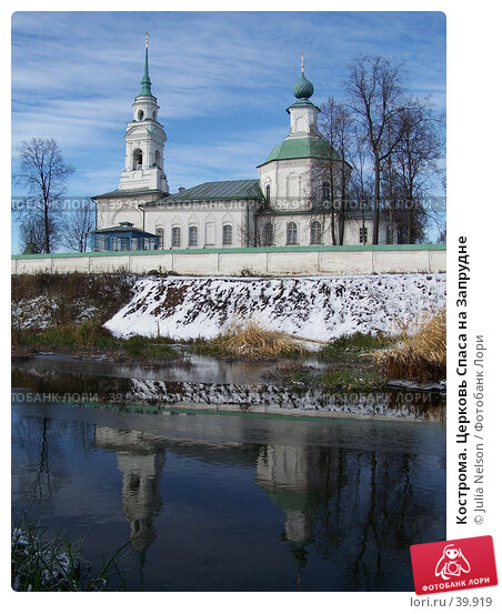 Кострома. Церковь Спаса на Запрудне, фото № 39919, снято 28 сентября 2004 г. (c) Julia Nelson / Фотобанк Лори