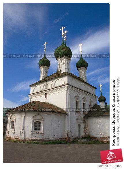 Кострома. Церковь Спаса в рядах, фото № 119463, снято 7 июля 2007 г. (c) АЛЕКСАНДР МИХЕИЧЕВ / Фотобанк Лори