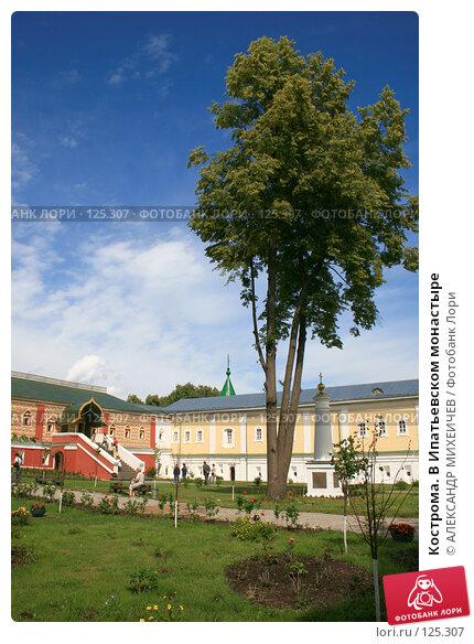 Кострома. В Ипатьевском монастыре, фото № 125307, снято 7 июля 2007 г. (c) АЛЕКСАНДР МИХЕИЧЕВ / Фотобанк Лори