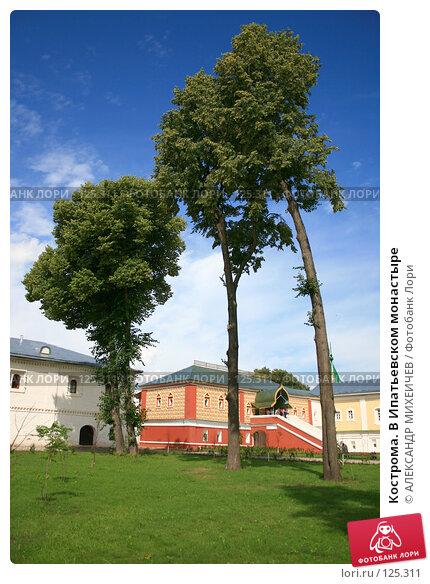 Кострома. В Ипатьевском монастыре, фото № 125311, снято 7 июля 2007 г. (c) АЛЕКСАНДР МИХЕИЧЕВ / Фотобанк Лори
