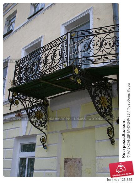 Кострома.Балкон., фото № 125855, снято 7 июля 2007 г. (c) АЛЕКСАНДР МИХЕИЧЕВ / Фотобанк Лори