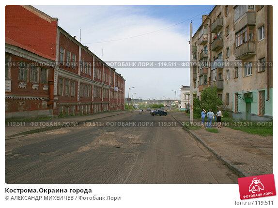 Кострома.Окраина города, фото № 119511, снято 7 июля 2007 г. (c) АЛЕКСАНДР МИХЕИЧЕВ / Фотобанк Лори
