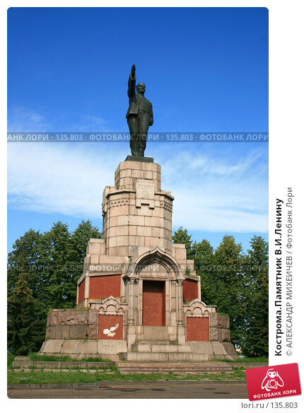Купить «Кострома.Памятник В.И.Ленину», фото № 135803, снято 7 июля 2007 г. (c) АЛЕКСАНДР МИХЕИЧЕВ / Фотобанк Лори
