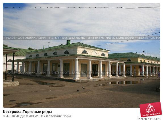 Кострома.Торговые ряды, фото № 119475, снято 7 июля 2007 г. (c) АЛЕКСАНДР МИХЕИЧЕВ / Фотобанк Лори