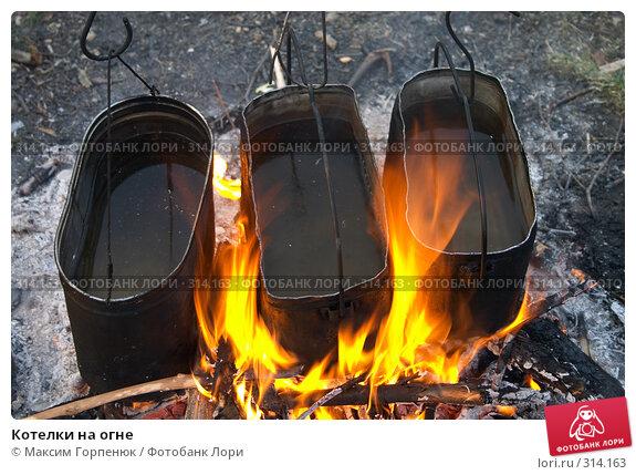 Котелки на огне, фото № 314163, снято 31 марта 2007 г. (c) Максим Горпенюк / Фотобанк Лори