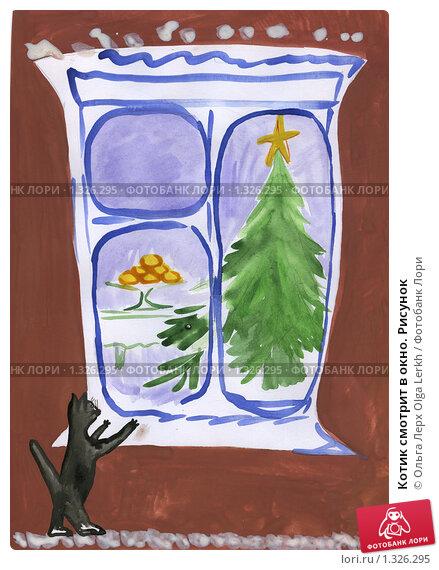 Купить «Котик смотрит в окно. Рисунок», иллюстрация № 1326295 (c) Ольга Лерх Olga Lerkh / Фотобанк Лори