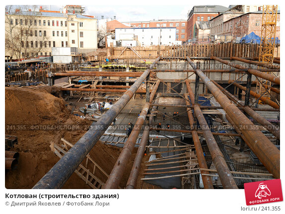 Котлован (строительство здания), фото № 241355, снято 1 марта 2008 г. (c) Дмитрий Яковлев / Фотобанк Лори