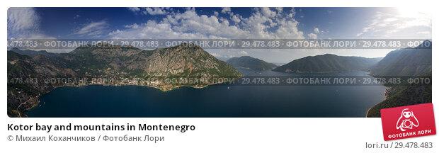 Купить «Kotor bay and mountains in Montenegro», фото № 29478483, снято 1 июля 2017 г. (c) Михаил Коханчиков / Фотобанк Лори
