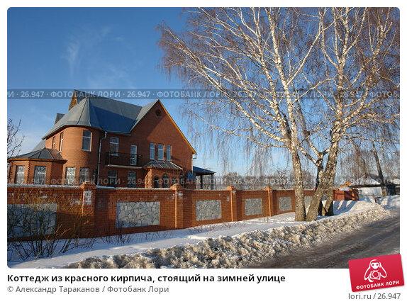 Коттедж из красного кирпича, стоящий на зимней улице, эксклюзивное фото № 26947, снято 13 марта 2007 г. (c) Александр Тараканов / Фотобанк Лори