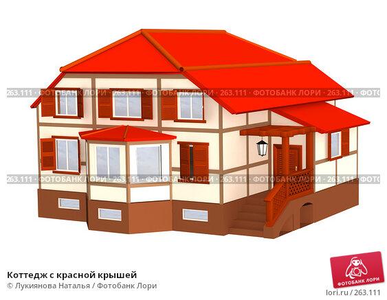 Коттедж с красной крышей, иллюстрация № 263111 (c) Лукиянова Наталья / Фотобанк Лори