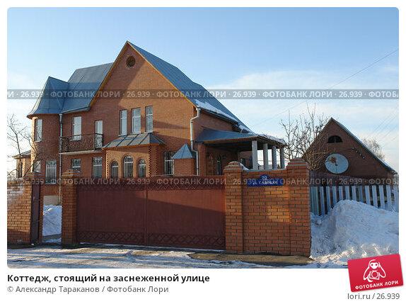 Коттедж, стоящий на заснеженной улице, эксклюзивное фото № 26939, снято 13 марта 2007 г. (c) Александр Тараканов / Фотобанк Лори