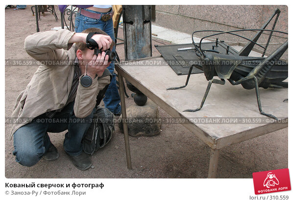 Купить «Кованый сверчок и фотограф», фото № 310559, снято 1 июня 2008 г. (c) Заноза-Ру / Фотобанк Лори