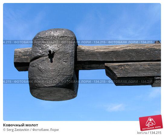 Ковочный молот, фото № 134215, снято 3 июня 2005 г. (c) Serg Zastavkin / Фотобанк Лори
