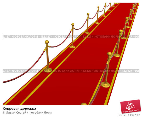 Купить «Ковровая дорожка», иллюстрация № 132127 (c) Ильин Сергей / Фотобанк Лори