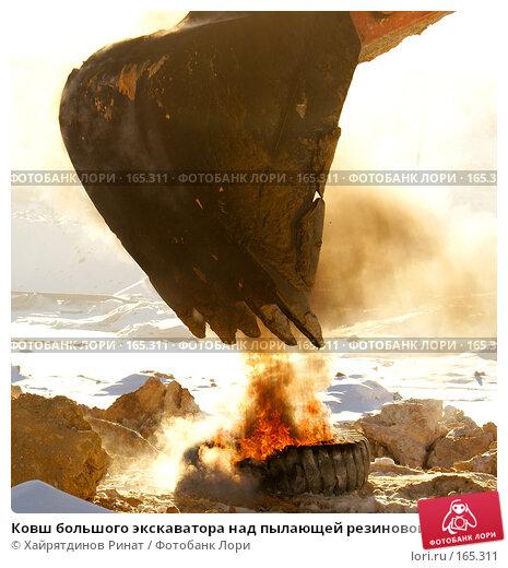 Ковш большого экскаватора над пылающей резиновой покрышкой, фото № 165311, снято 29 декабря 2007 г. (c) Хайрятдинов Ринат / Фотобанк Лори
