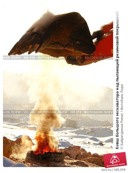 Ковш большого экскаватора над пылающей резиновой покрышкой, фото № 165319, снято 29 декабря 2007 г. (c) Хайрятдинов Ринат / Фотобанк Лори