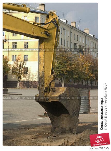 Ковш экскаватора, фото № 91175, снято 28 октября 2016 г. (c) Юрий Егоров / Фотобанк Лори