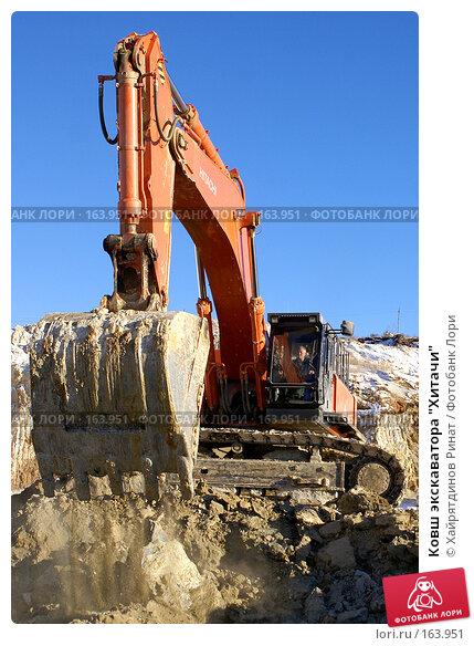 "Ковш экскаватора ""Хитачи"", фото № 163951, снято 28 декабря 2007 г. (c) Хайрятдинов Ринат / Фотобанк Лори"