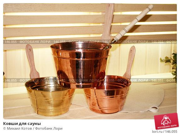 Купить «Ковши для сауны», фото № 146055, снято 17 ноября 2005 г. (c) Михаил Котов / Фотобанк Лори
