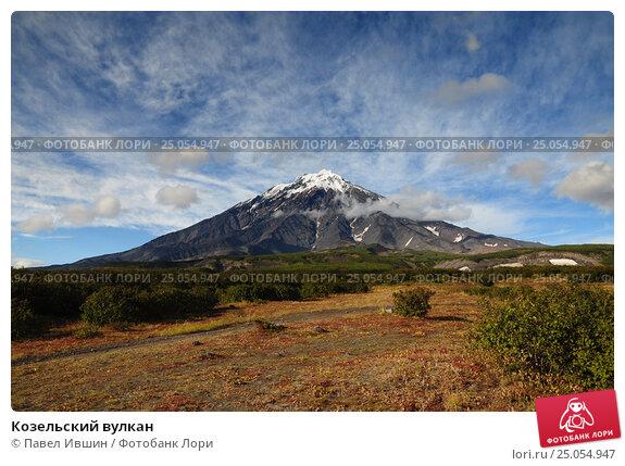Козельский вулкан (2015 год). Редакционное фото, фотограф Павел Ившин / Фотобанк Лори