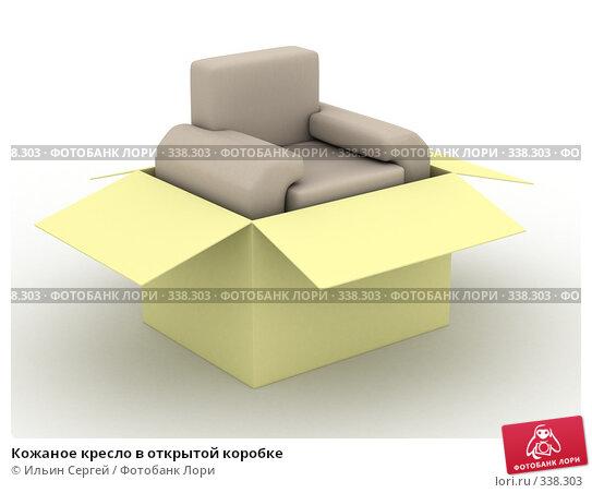 Кожаное кресло в открытой коробке, иллюстрация № 338303 (c) Ильин Сергей / Фотобанк Лори