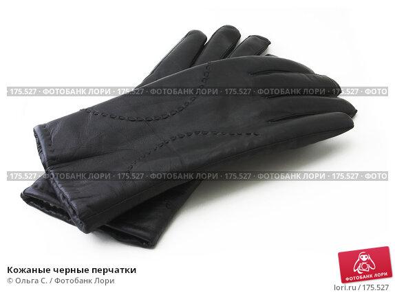 Кожаные черные перчатки, фото № 175527, снято 21 июля 2017 г. (c) Ольга С. / Фотобанк Лори
